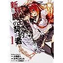 新妹魔王の契約者 (1) (カドカワコミックス・エース)