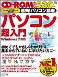 速効!パソコン講座 パソコン超入門 Windows 7 対応