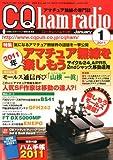 CQ ham radio (ハムラジオ) 2011年 01月号 [雑誌]