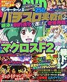 パチスロ実戦術DVD 2014年 06月号 [雑誌]