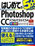 はじめてのPhotoshop CC/CS6/CS5/CS4 (BASIC MASTER SERIES)