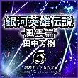 銀河英雄伝説5 風雲篇