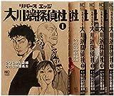 リバースエッジ 大川端探偵社 コミック 1-5巻セット (ニチブンコミックス)