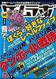 ゲームラボ 2011年 08月号 [雑誌]