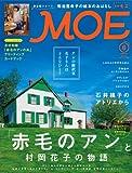 MOE (モエ) 2014年 6月号