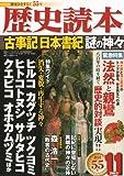 歴史読本 2011年 11月号 [雑誌]