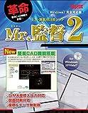 マイゾックス Mr.監督2(パソコン用測量計算ソフト) MX-PCK2
