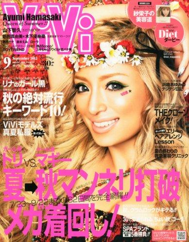 ViVi (ヴィヴィ) 2012年 09月号 [雑誌]