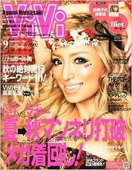 Vivi September 2012 [Japanese Magazine]: JAPANESE MAGAZINE ...
