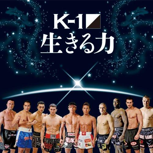 K-1 生きる力 Fight for Japan × メンため * K-1 選手入場曲 CD