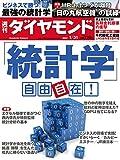 週刊ダイヤモンド 2015年1/31号 [雑誌]
