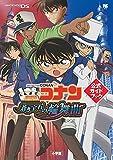 名探偵コナン 蒼き宝石の輪舞曲 公式ガイドブック: ニンテンドーDS (ワンダーライフスペシャル NINTENDO DS)