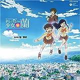 NHKテレビアニメーション テレパシー少女蘭 オリジナルサウンドトラック