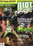 F1速報増刊 ダートクール 2011 NO.1 2011年 1/24号 [雑誌]