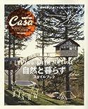 自然と暮らすスタイルブック/Casa BRUTUS(雑誌)