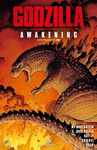 ゴジラ:アウェイクニング<覚醒>