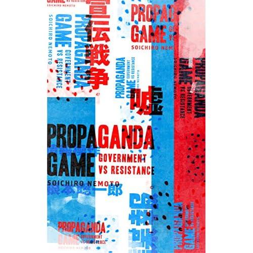 プロパガンダ・ゲーム
