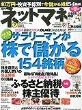 ネットマネー 2015年 07 月号 [雑誌]