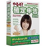 【やるぞ! 2016への無償バージョンアップシール付き】  やるぞ! 確定申告2015 for Windows