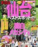 まっぷる仙台ベストスポット (マップルマガジン)