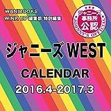 ジャニーズWEST CALENDAR 2016.4-2017.3 ([カレンダー]) ランキングお取り寄せ