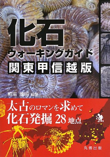 化石ウォーキングガイド関東甲信越版
