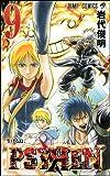 PSYREN-サイレン 9 (ジャンプコミックス)