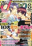 drap (ドラ) 2010年 08月号 [雑誌]