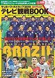 月刊ザテレビジョン7月号増刊 サッカーワールドカップ2014 テレビ観戦BOOK