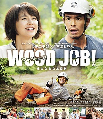 WOOD JOB!~神去なあなあ日常~ Blu-ray スタンダ...[Blu-ray/ブルーレイ]