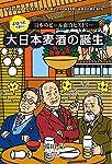 ぷはっとうまい~日本のビール面白ヒストリー 大日本麦酒の誕生