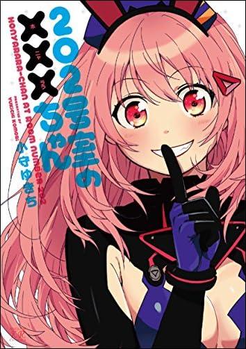 202号室の×××ちゃん (まんがタイムKRコミックス)