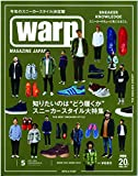 warp MAGAZINE JAPAN 2016年 5 月号