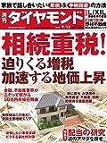週刊ダイヤモンド 2014年 9/13号 [雑誌]