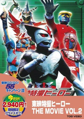 東映特撮ヒーロー THE MOVIE VOL.2 [DVD]