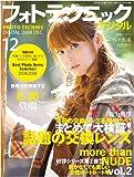 フォトテクニックデジタル 2008年 12月号 [雑誌]
