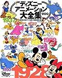 ディズニーアニメーション大全集 決定版 (ディズニーファン・ムック 23)