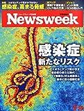 Newsweek (ニューズウィーク日本版) 2014年 9/16号 [感染症 新たなリスク]