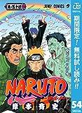 NARUTO―ナルト― モノクロ版【期間限定無料】 54 (ジャンプコミックスDIGITAL)