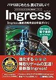 Ingress徹底攻略完全日本語ガイド