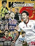 月刊WORLD SOCCER KING(ワールドサッカーキング) 2016年 11 月号 [雑誌]