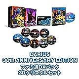 【Amazon.co.jpエビテン限定】DARIUS 30th ANNIVERSARY EDITION ファミ通DXパック3Dクリスタルセット - PS4