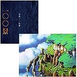 山本二三百景+『漂うラピュタ』(天空の城ラピュタ)の最高品質複製画1枚(B4/額装あり/直筆サインあり)