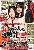 smart (スマート) 2012年 06月号 [雑誌]