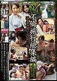W不倫旅行総集編 温泉旅館で浮気三昧4時間 [DVD]