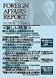 フォーリン・アフェアーズ・リポート2015年4月号