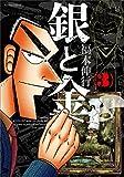 銀と金 新装版(3) (アクションコミックス)