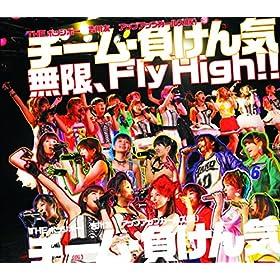 無限、Fly-High-チーム・負けん気