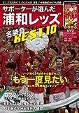 Jリーグ・レジェンド サポーターが選んだ浦和レッズ名勝負BEST10 (COSMIC MOOK)