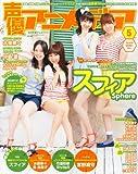 声優アニメディア 2012年 05月号 [雑誌]